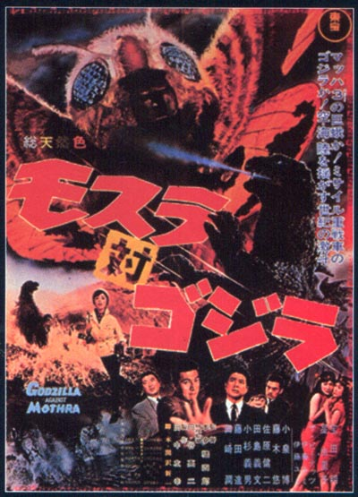 japanese godzilla movie poster archive